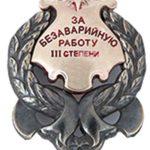 nz-za-besavar-rabotu-iii