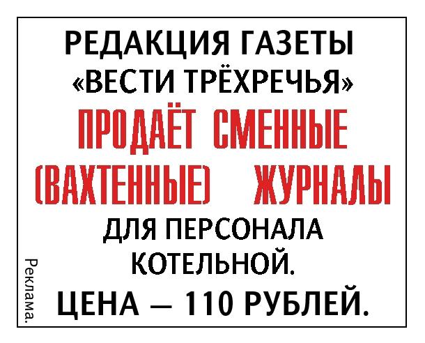 Вахтенные журналы