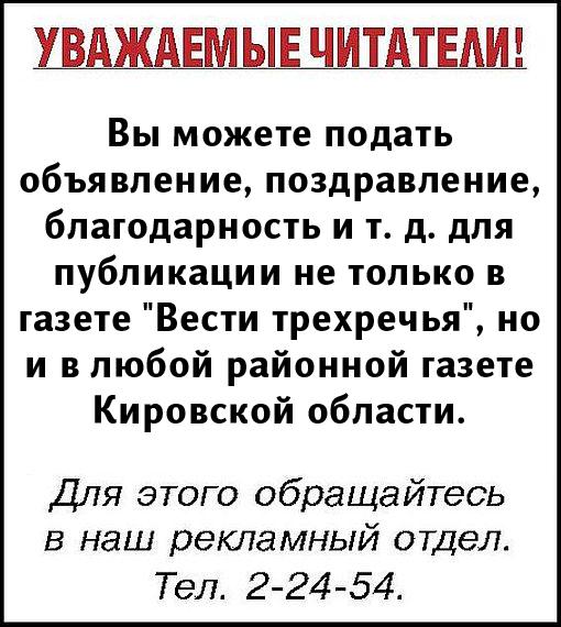 reklama-v-nolinsk-i-dalshe